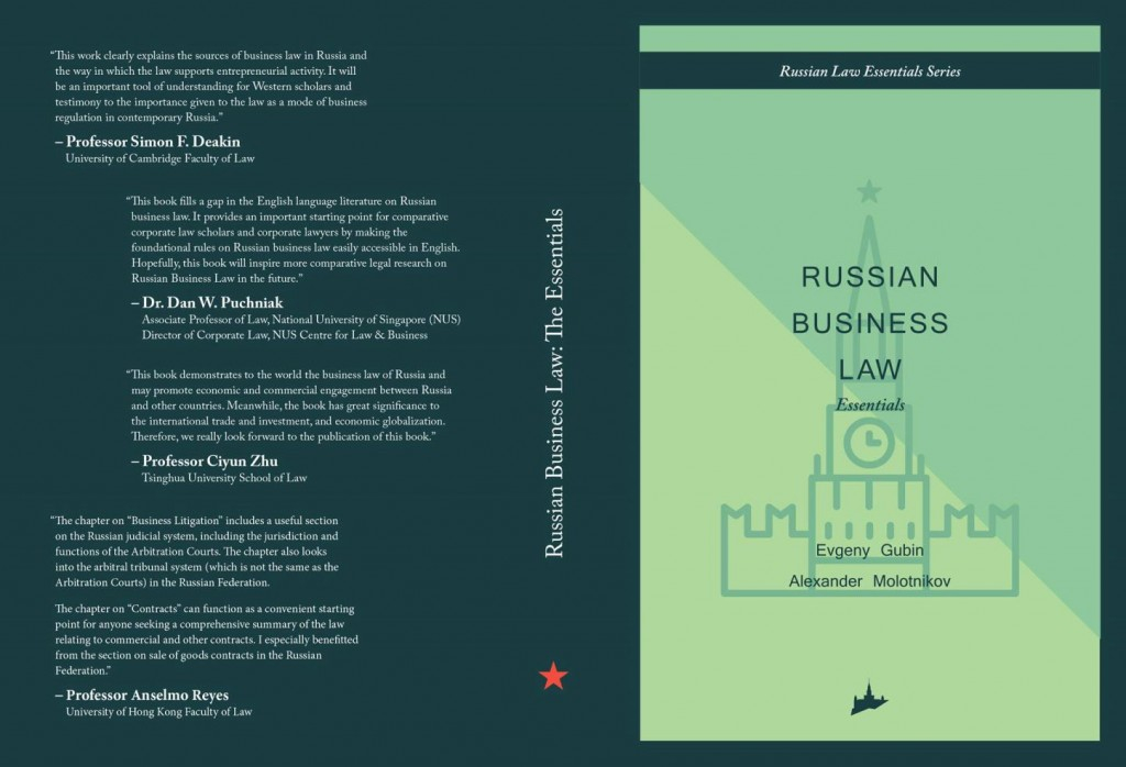 Книга Russian Business Law